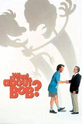 Постер А как же Боб?