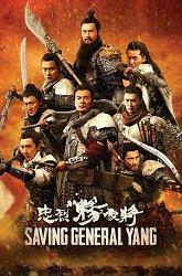 Постер Спасение генерала Янга