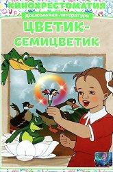Постер Цветик-семицветик
