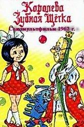 Постер Королева Зубная щетка