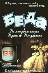 Постер Беда