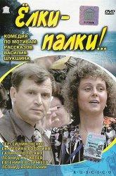 Постер Елки-палки