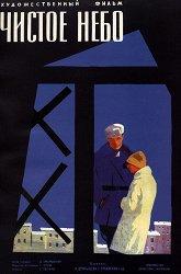 Постер Чистое небо