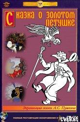 Постер Сказка о золотом петушке