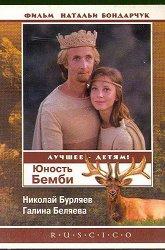 Постер Юность Бемби