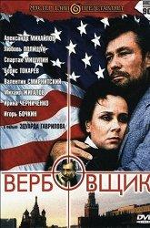 Постер Вербовщик