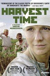 Постер Время жатвы