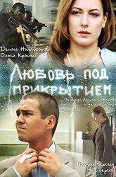 Постер Любовь под прикрытием