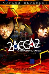 Постер 2-Асса-2