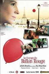 Постер Полет красного шара