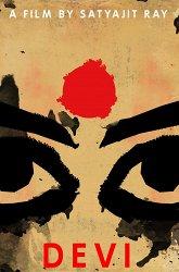 Постер Богиня