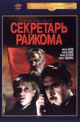 Постер Секретарь райкома