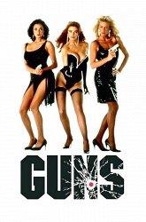 Постер Револьверы