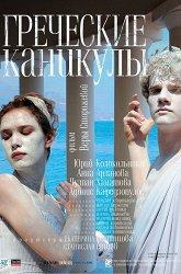 Постер Греческие каникулы