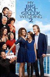 Постер Моя большая греческая свадьба-2
