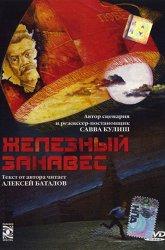 Постер Железный занавес