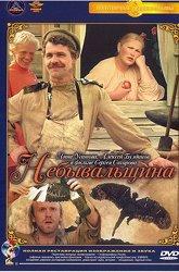 Постер Небывальщина
