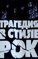 Постер Трагедия в стиле рок