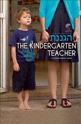 Постер Воспитательница