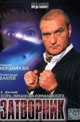 Постер Затворник
