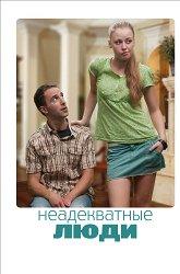 Постер Неадекватные люди