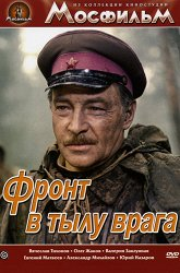 Постер Фронт в тылу врага
