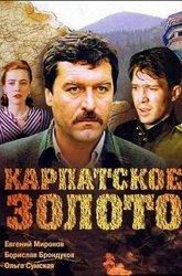 Постер Карпатское золото