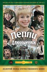 Постер Пеппи Длинныйчулок