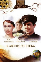 Постер Ключи от неба