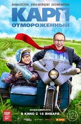 Постер Карп отмороженный