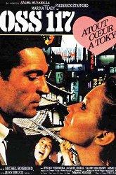 Постер Червонный козырь в Токио для агента 117