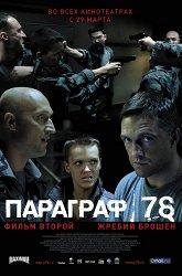 Постер Параграф 78: Фильм второй