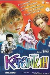 Постер Карантин