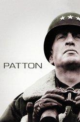 Постер Паттон