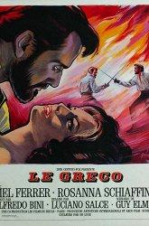 Постер Эль Греко