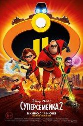 Постер Суперсемейка-2