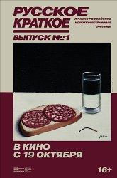 Постер Русское краткое. Выпуск 1