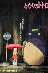 Постер Мой сосед Тоторо