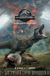 Постер Мир Юрского периода-2