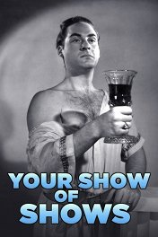 Представление представлений / Your Show of Shows