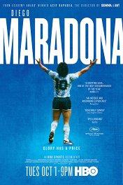 Диего Марадона / Diego Maradona