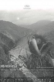 Память / Memoria