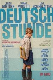Урок немецкого / Deutschstunde