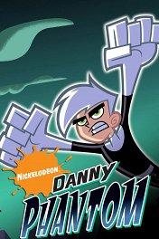 Дэнни-призрак / Danny Phantom