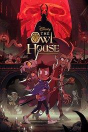 Дом Совы / The Owl House