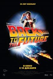 Назад в будущее / Back to the Future