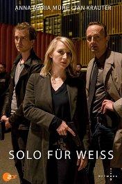 Соло для Вайс / Solo für Weiss