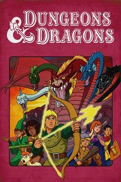Подземелье Драконов / Dungeons & Dragons