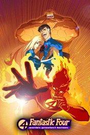 Фантастическая четверка: Величайшие герои мира / Fantastic Four: World's Greatest Heroes