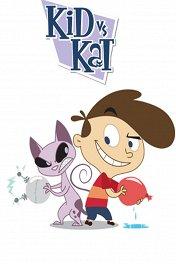 Кид против Кэт / Kid vs. Kat